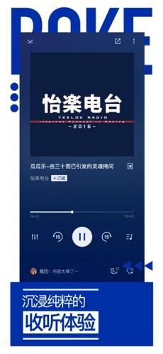 荔枝播客iOS
