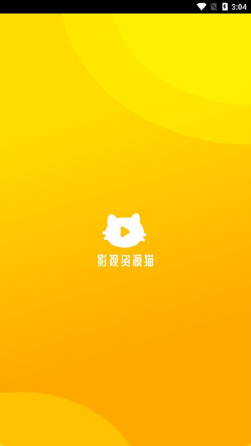好猫影视iOS