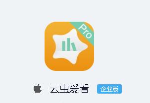 云虫爱看app苹果版