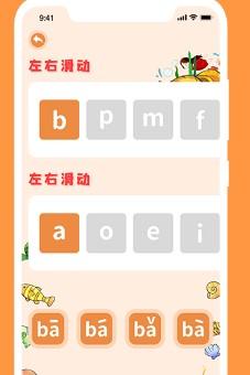 寶寶學拼音拼讀