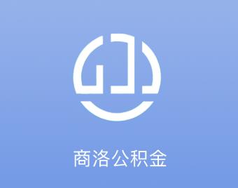 商洛公積金中心app
