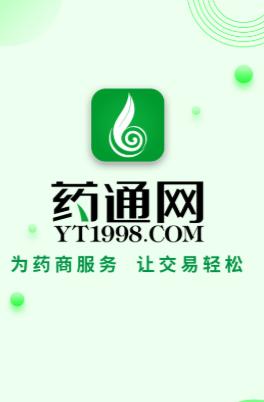 藥通網app