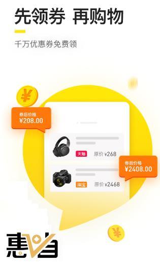 惠省钱app