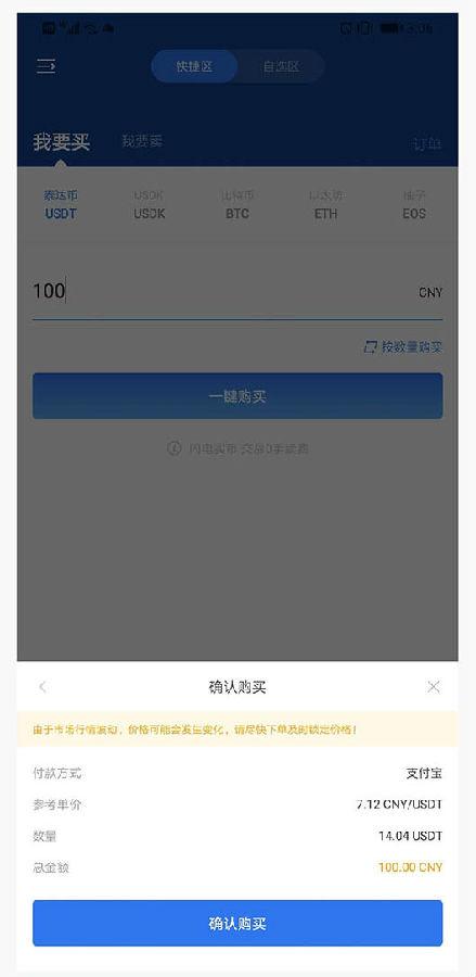 okex内测版ios下载