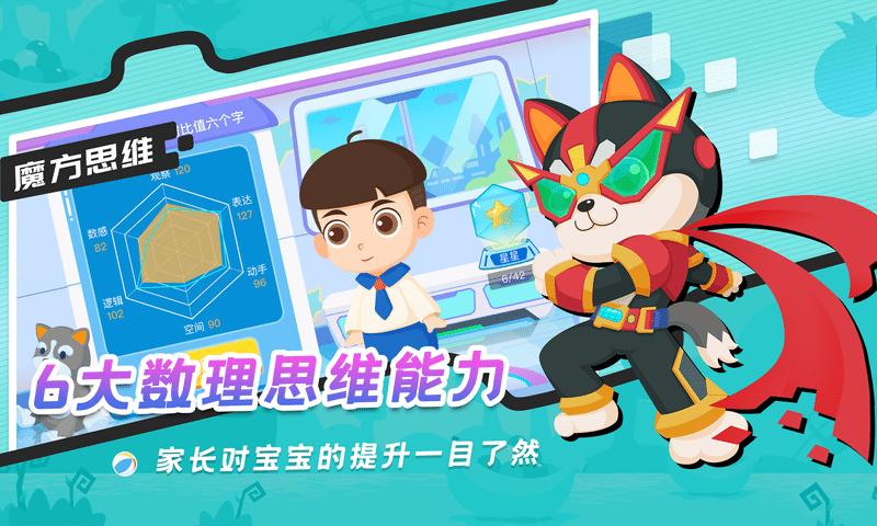 魔方思维app下载