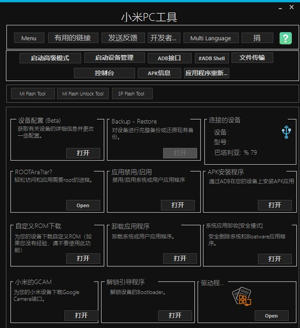 小米PC工具(Xiaomi PC Tools)