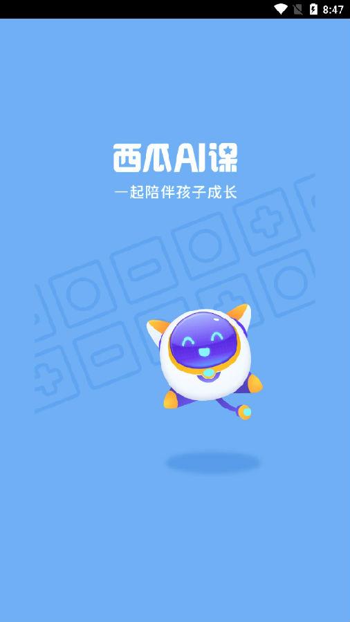 西瓜AI课app