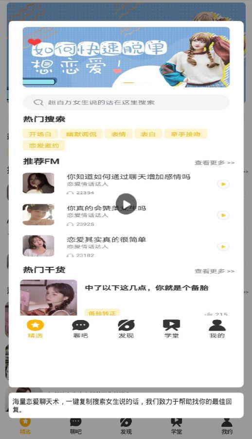 戀愛話術回復app