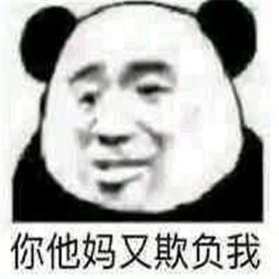 2021最新出炉的熊猫头表情包大全