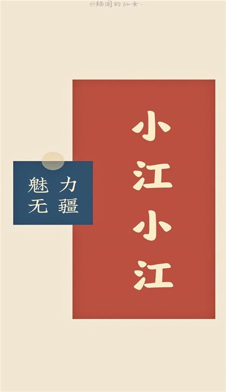 简单喜庆的姓氏手机壁纸_2021姓氏新年皮肤图片-豪情云天 - 豪情云天网