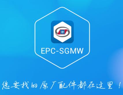 EPC-SGMW  app