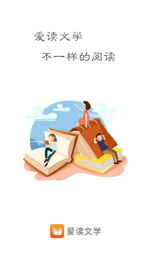 愛讀原創小說