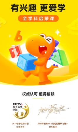 瓜瓜龙启蒙app