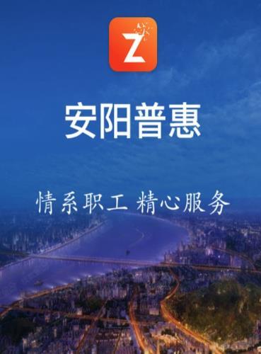 安阳普惠app(安阳工会)