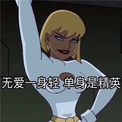 动漫渣女表情包合集2021大全-云奇网
