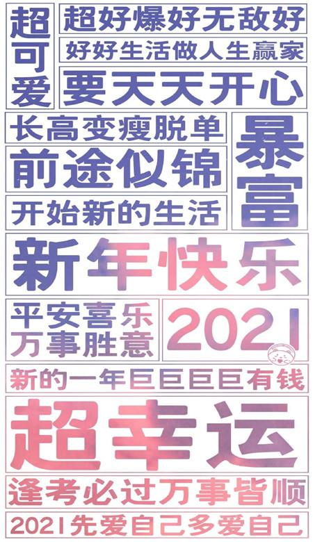 2021新年愿望文字手机壁纸_新年快乐2021壁纸图片