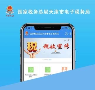 天津税务app苹果版