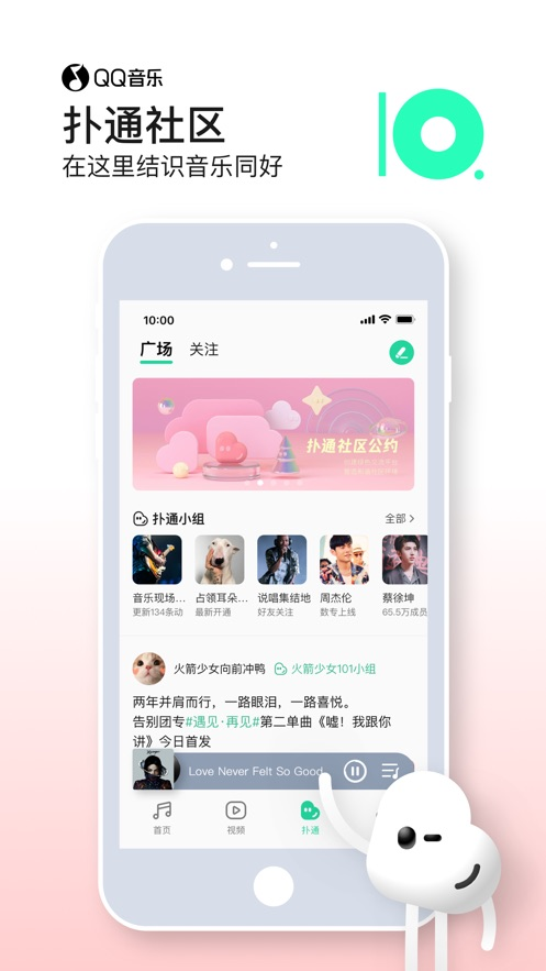 QQ音乐iPhone版v10.8.0 官方最新版