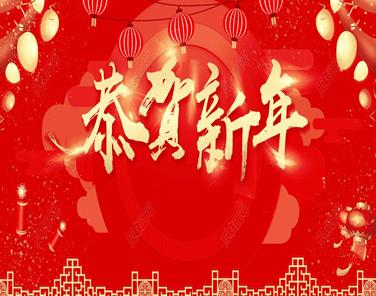 2021新年快乐短信祝福语文案大全