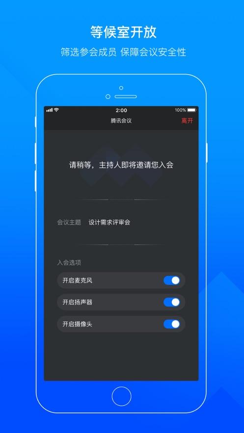 腾讯会议app苹果版v2.6.1 最新版