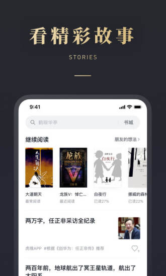 微信读书ios苹果版v5.3.1 iPhone/ipad版