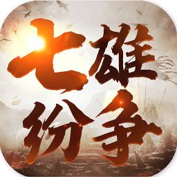 七雄纷争3D版v0.9.2 安卓版