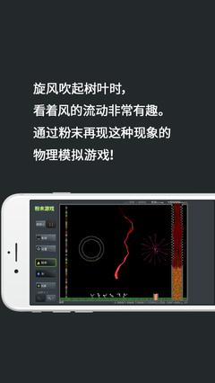 粉末游戏3中文版v3.7.1 安卓版