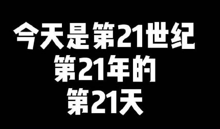 21世纪第21年的21天心情说说大全