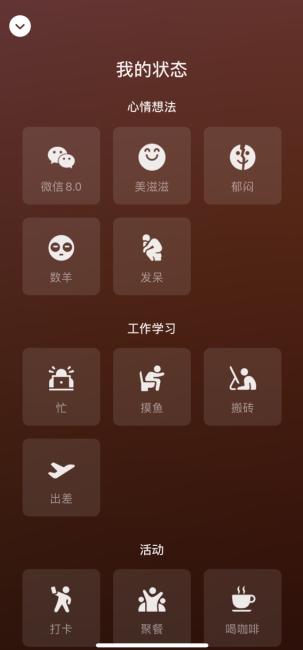 微信8.0版本有什么新功能 微信8.0版更新内容汇总