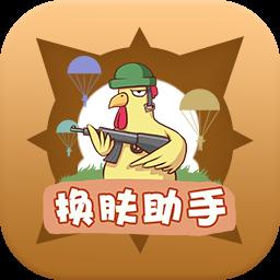 换肤助手无限王者币版v1.0.7 安卓版