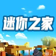 迷你之家手游免费版v1.0.5 最新版