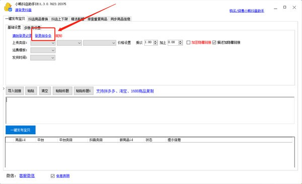 小鸭抖店助手v3.0.7926 官方版
