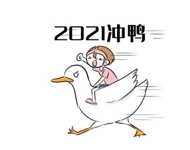 欢迎2021的到来说说 致逝去的2020文案