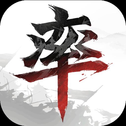 率土之滨华为版v3.1.4 安卓版