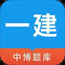 中博一建考试题库v1.0.0 安卓版