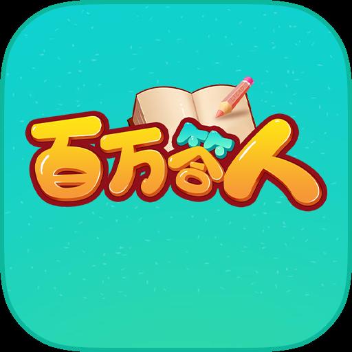 百万答人appv1.0.0 手机最新版