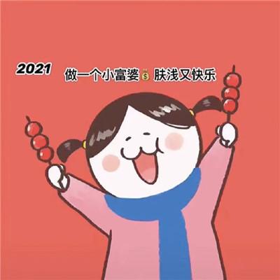 2021最新喜庆的新年表情包 2021大吉大利有钱有你