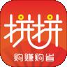 拼拼团商城v1.1.3 手机版