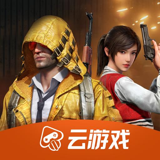 和平精英云游戏v3.8.0.70102 最新版