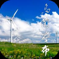 乌兰察布云appv1.0.9 最新版