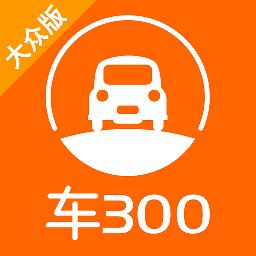 车300个人版v3.9.5.18 安卓版