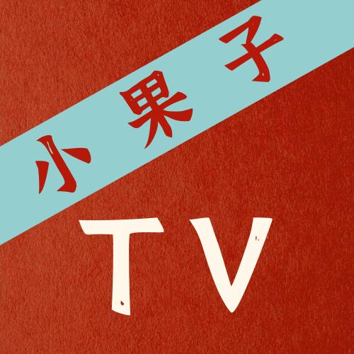 小果子TVv1.0 安卓版