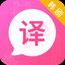 韩剧翻译v3.1.6 手机版