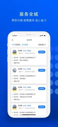 一喂跑腿iOSv6.8.2 最新版