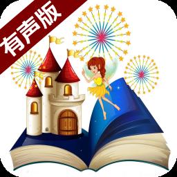 睡前儿童故事集appv1.0.1 最新版