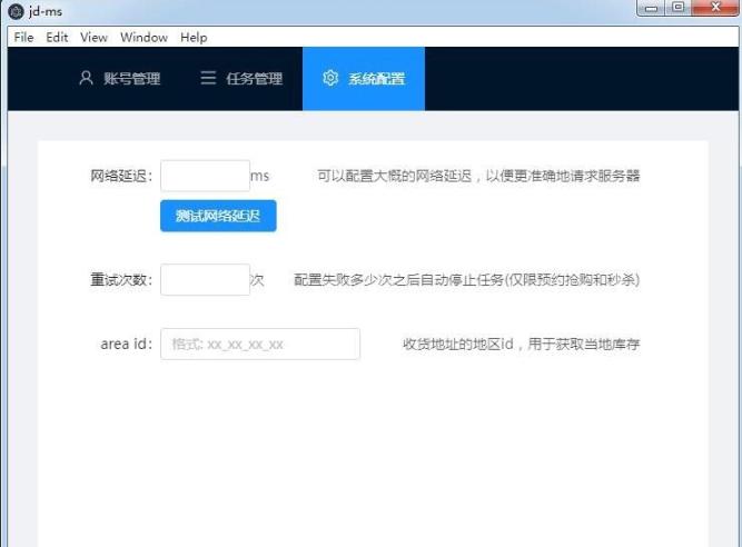 jdms京东抢购助手v0.2 绿色版