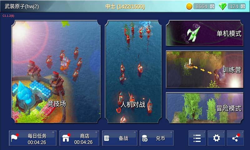 海战5v5测试版v1.35.1 最新版