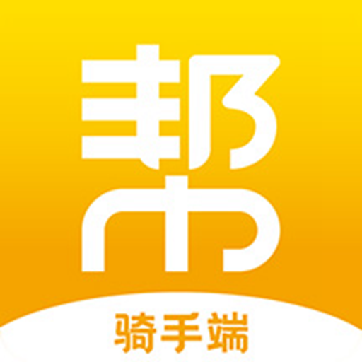 乡帮帮骑手端appv1.201092 手机版