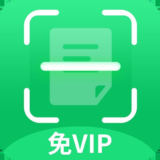 锦程扫描王免费v1.0.2 最新版