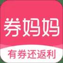 券妈妈优惠券返利appv5.7.1 安卓版